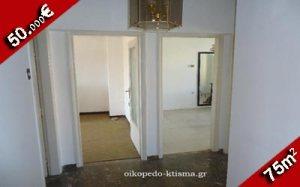GRCKA NEKRETNINE - 50.000€ SOLUN (Ksirokrini) 75m2